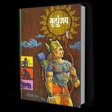good books on mahabharata